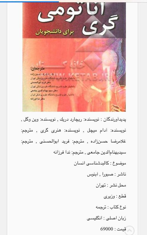 دکتر ندا فرزانه همکاری در ترجمه کتاب