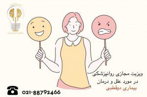 متخصص اعصاب و روان در تهران