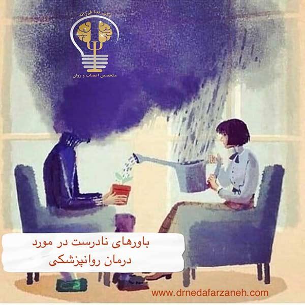 متخصص روانپزشکی