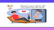 قبل از مراجعه به روانپزشک چه نکاتی را باید رعایت کنیم (۱)
