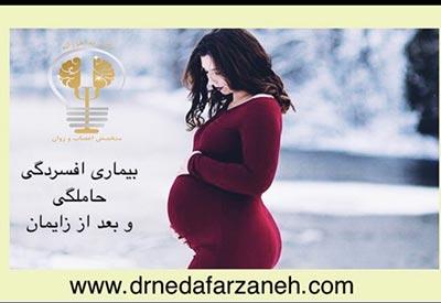 درمان افسردگی حاملگی