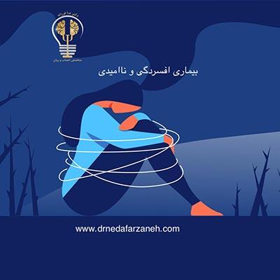 رواندرمانگر تهران