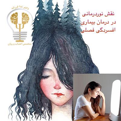 درمان بیماری افسردگی فصلی
