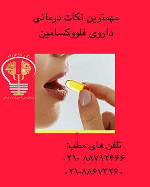 رواندرمانگر غرب تهران